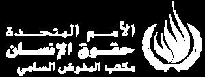 OHCHR-Logo-Arabic