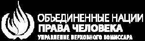 OHCHR-Logo-Russian
