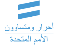 UNFE-Arabic-Logo-Retina