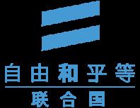 UNFE-Chinese-Logo-Retina
