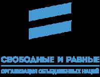 UNFE-Logo-Russian-Retina