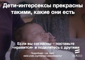 intersex meme ru 3