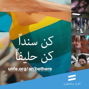 unfe.social.flag.arabic