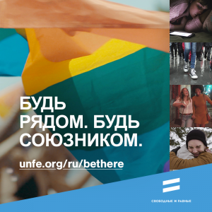 unfe.social.flag.russian
