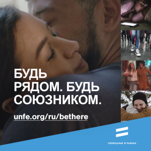 unfe.social.people.russian