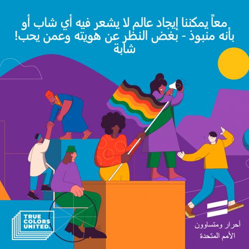 UNFE Youth Homeless ARABIC_MACRO 1