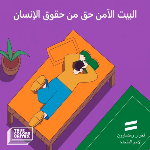 UNFE Youth Homeless ARABIC_MACRO 2