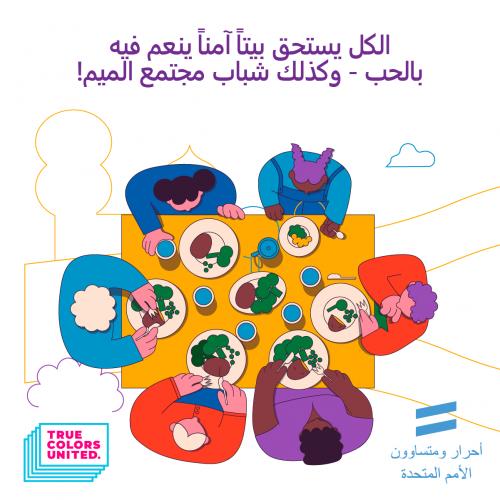UNFE Youth Homeless ARABIC_MACRO 3