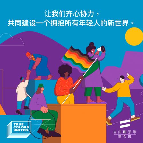UNFE Youth Homeless CHINESE_MACRO 1