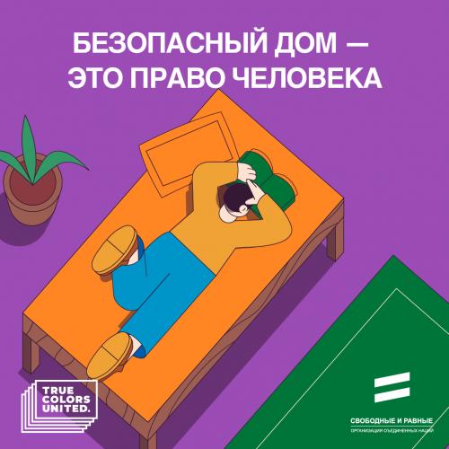 UNFE Youth Homeless RUSSIAN_MACRO 2