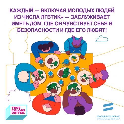 UNFE Youth Homeless RUSSIAN_MACRO 3