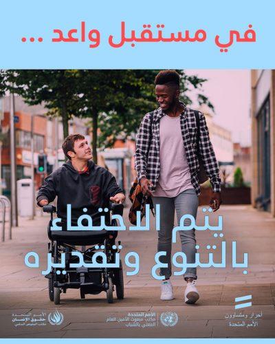 Batch02_InAFearlessFuture_Insta_02_Arabic