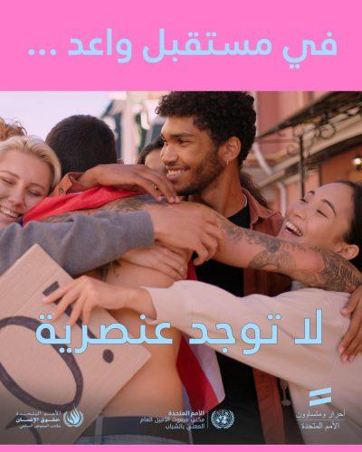 Batch02_InAFearlessFuture_Insta_05_Arabic