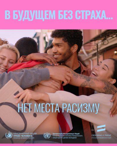 Batch02_InAFearlessFuture_Insta_05_Ru