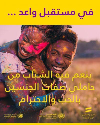 Batch02_InAFearlessFuture_Insta_08_Arabic