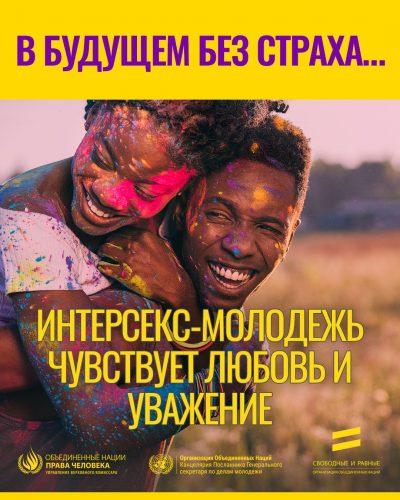 Batch02_InAFearlessFuture_Insta_08_Ru