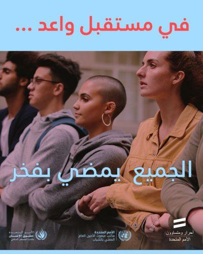 InAFearlessFuture_Insta_02_Arabic