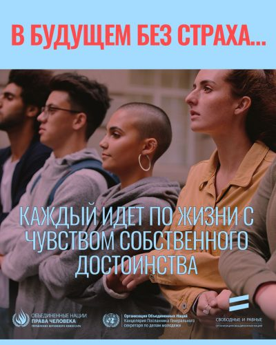 InAFearlessFuture_Insta_02_Russian