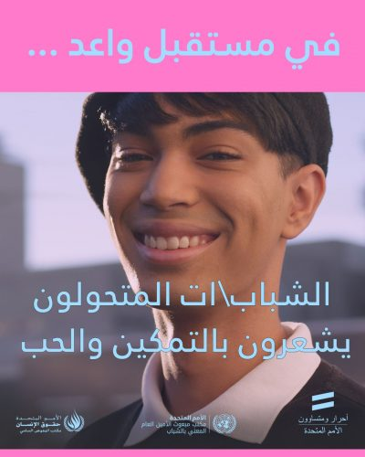InAFearlessFuture_Insta_05_Arabic