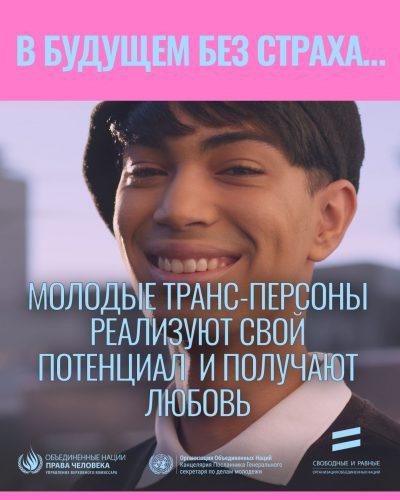 InAFearlessFuture_Insta_05_Russian
